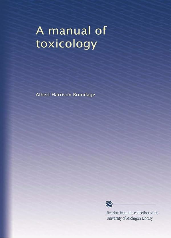 保安エジプト人所有者A manual of toxicology