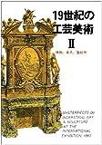 マールカラー文庫6 19世紀の工芸美術2 (マールカラー文庫 6)