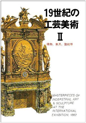 マールカラー文庫6 19世紀の工芸美術2 (マールカラー文庫 6)の詳細を見る