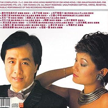 EMI Jing Xuan Wang Shuang Ye : Yuan Ni Dai Wo Zhen De Hao