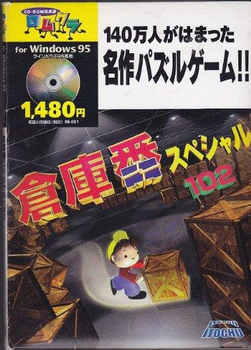 倉庫番 スペシャル 102