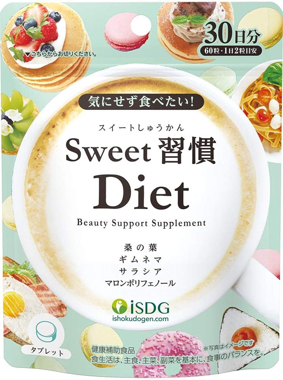 スイ着飾る存在ISDG 医食同源ドットコム Sweet習慣Diet サプリメント [ 桑の葉 ギムネマ サラシア マロンポリフェノール] 日本製 60粒 30日分