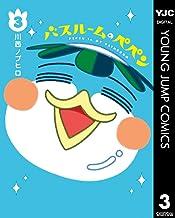 表紙: バスルームのペペン 3 (ヤングジャンプコミックスDIGITAL) | 川西ノブヒロ