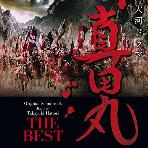 エイベックス・クラシックス・インターナショナル『NHK大河ドラマ 真田丸 オリジナル・サウンドトラック THE BEST(AVCL-25923)』