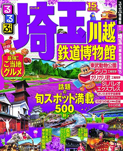 るるぶ埼玉 川越 鉄道博物館'15 (国内シリーズ)