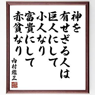 内村鑑三の名言書道色紙「神を有せざる人は、巨人にして小人なり、富貴にして赤貧なり」額付き/受注後直筆(Y3367)