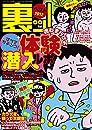 裏ッ!ベスト2012 三才ムック vol.462