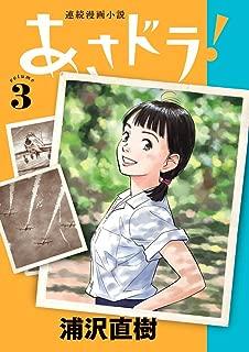 あさドラ! (3) (ビッグコミックススペシャル)