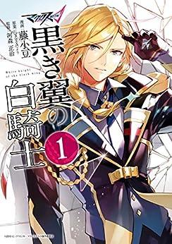 [藤 小豆]のマクロスΔ 黒き翼の白騎士: 1 (ZERO-SUMコミックス)