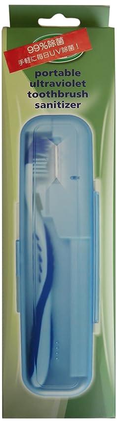 ショップ指標シダポータブル歯ブラシUV除菌ケース