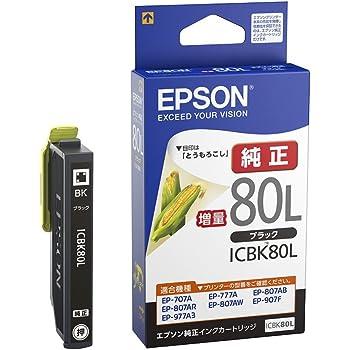 エプソン 純正 インクカートリッジ とうもろこし ICBK80L ブラック 増量
