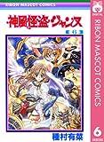 神風怪盗ジャンヌ モノクロ版 6 (りぼんマスコットコミックスDIGITAL)