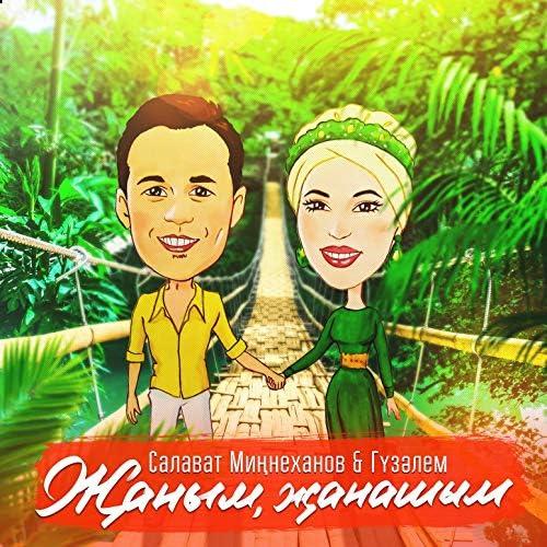 Салават Миннеханов & Гузэлем