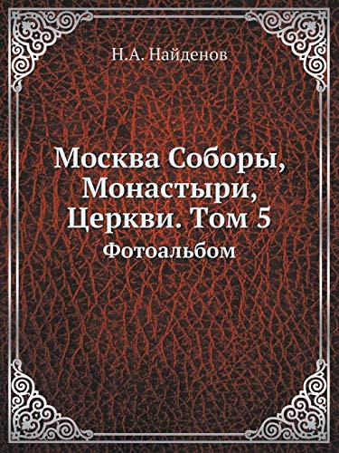 Moskva Sobory, Monastyri, Tserkvi. Tom 5: Fotoal'bom: Фотоальбом