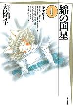 表紙: 綿の国星 4 (白泉社文庫)   大島弓子