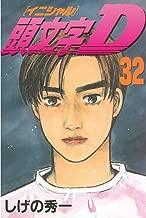 頭文字D(32) (ヤングマガジンコミックス)