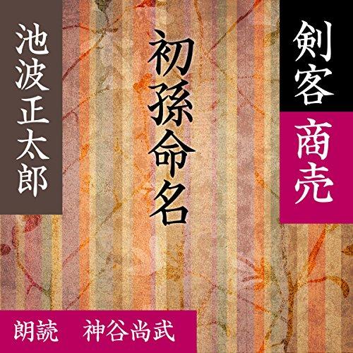『初孫命名 (剣客商売より)』のカバーアート