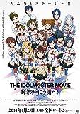 劇場版『THE IDOLM@STER MOVIE 輝きの向こう側へ! 』複製B1劇場ポスター(1/25公開版)