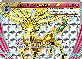 Pokemon Card Japanese - Xerneas BREAK 042/054 XY11 - 1st Edition