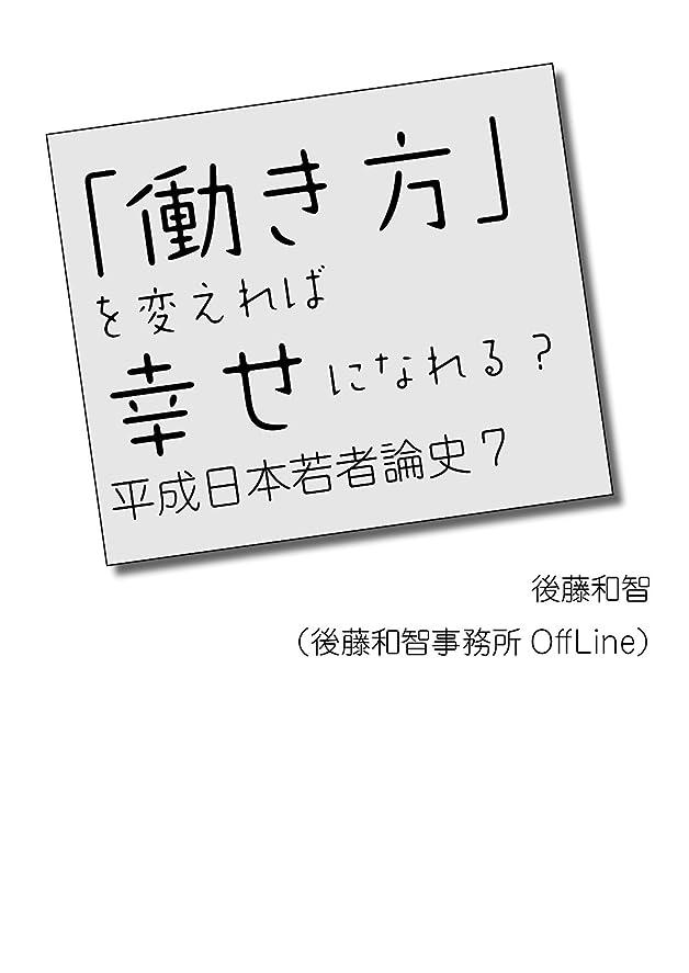 ライン値するシーサイド「働き方」を変えれば幸せになれる? 平成日本若者論史