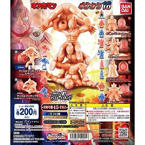 キン肉マン キンケシ18 [全19種セット(フルコンプ)] バンダイ ガシャポン