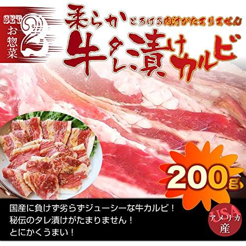 5種のカルビ三昧 焼肉セット(1.45kg)買えば買うほどオマケ付き 《*冷凍便》