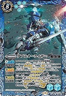 【3枚セット】バトルスピリッツ ダブルオーライザー Xレア CB13-X06 コラボブースター ガンダム 宇宙を駆ける戦士