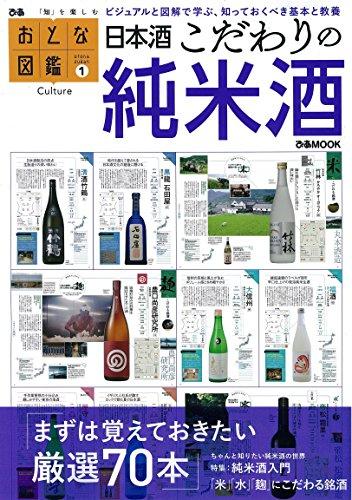 ぴあ『おとな図鑑シリーズ(1) 日本酒こだわりの純米酒』