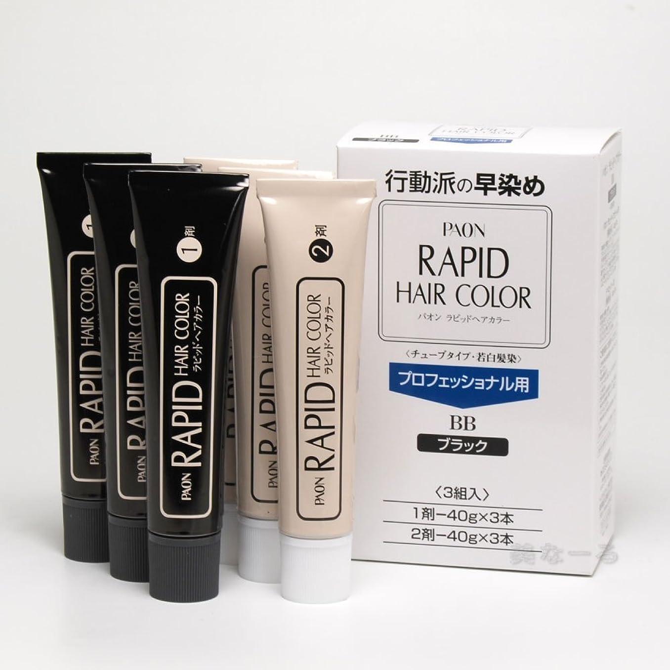 比率スクラップブック旅【サイオス】パオン ラピッドヘアカラー BB ブラック 業務用サイズ 40g×3/40g×3