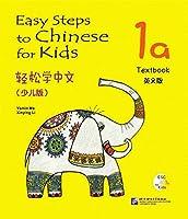 MPR:轻松学中文(少儿版)(英文版)课本1a
