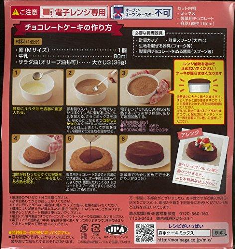 森永製菓『チョコレートケーキセット』
