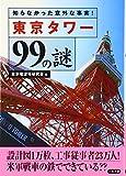 東京タワー99の謎―知らなかった意外な事実! (二見文庫)