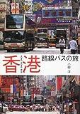 香港路線バスの旅
