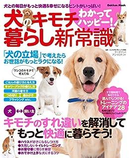 [ケーナイン・アンリミテッド]の犬のキモチわかってハッピー! 暮らし新常識 犬との毎日がもっと快適&幸せになるヒントがいっぱい!