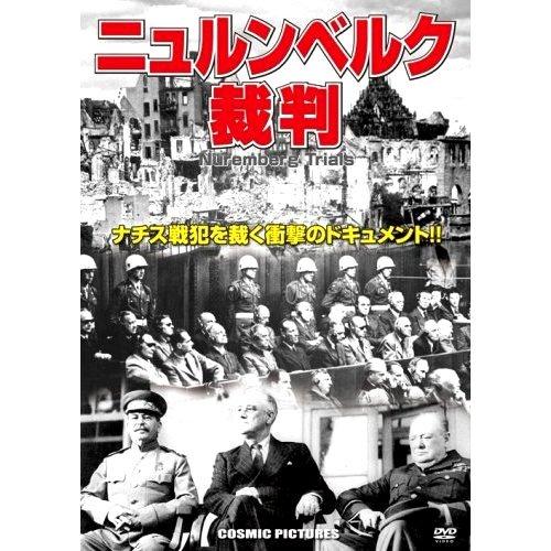 ニュルンベルク裁判 CCP-913 [DVD]