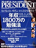 PRESIDENT (プレジデント) 2009年 4/13号 [雑誌]
