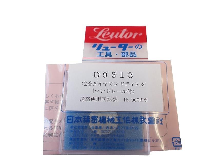 教師の日ダメージ鋭くリューター 電着ダイヤモンドディスク D9313