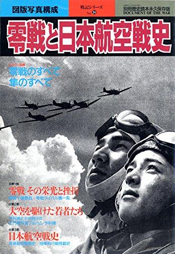 零戦と日本航空戦史 (別冊歴史読本永久保存版―戦記シリーズ (第75号))