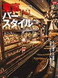 東京バースタイル[雑誌] CLUTCH BOOKS (Japanese Edition)