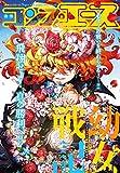 【電子版】コンプエース 2020年6月号 [雑誌]