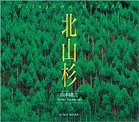 北山杉 (SUIKO BOOKS)