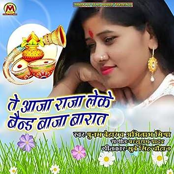 te Aaja Raja Leke Baind Baja Barat (feat. Amitabh Mishra)
