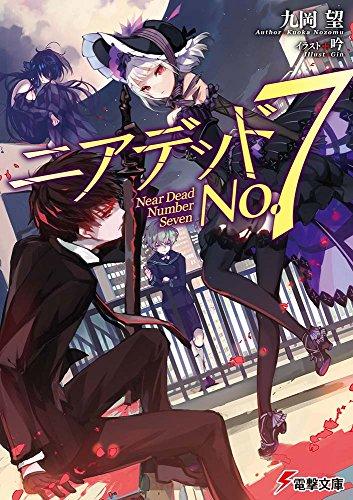 ニアデッドNo.7 (電撃文庫)