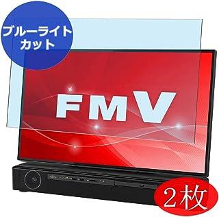 2枚 VacFun 富士通 デスクトップパソコン FMV ESPRIMO FHシリーズ WF2 / C3 27インチ FUJITSU ブルーライトカット 自己修復 日本製素材 4H フィルム 保護フィルム 気泡無し 0.14mm 液晶保護 フィルム プロテクター 保護 フィルム(非 ガラスフィルム 強化ガラス ガラス ) ブルーライト カット