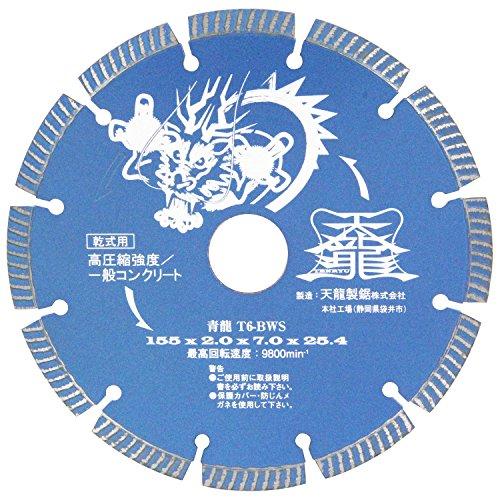 天龍製鋸 ダイヤモンドカッター 青龍 高圧縮強度/一般コンクリート(造園・電設) 外径155mm T6-BWS