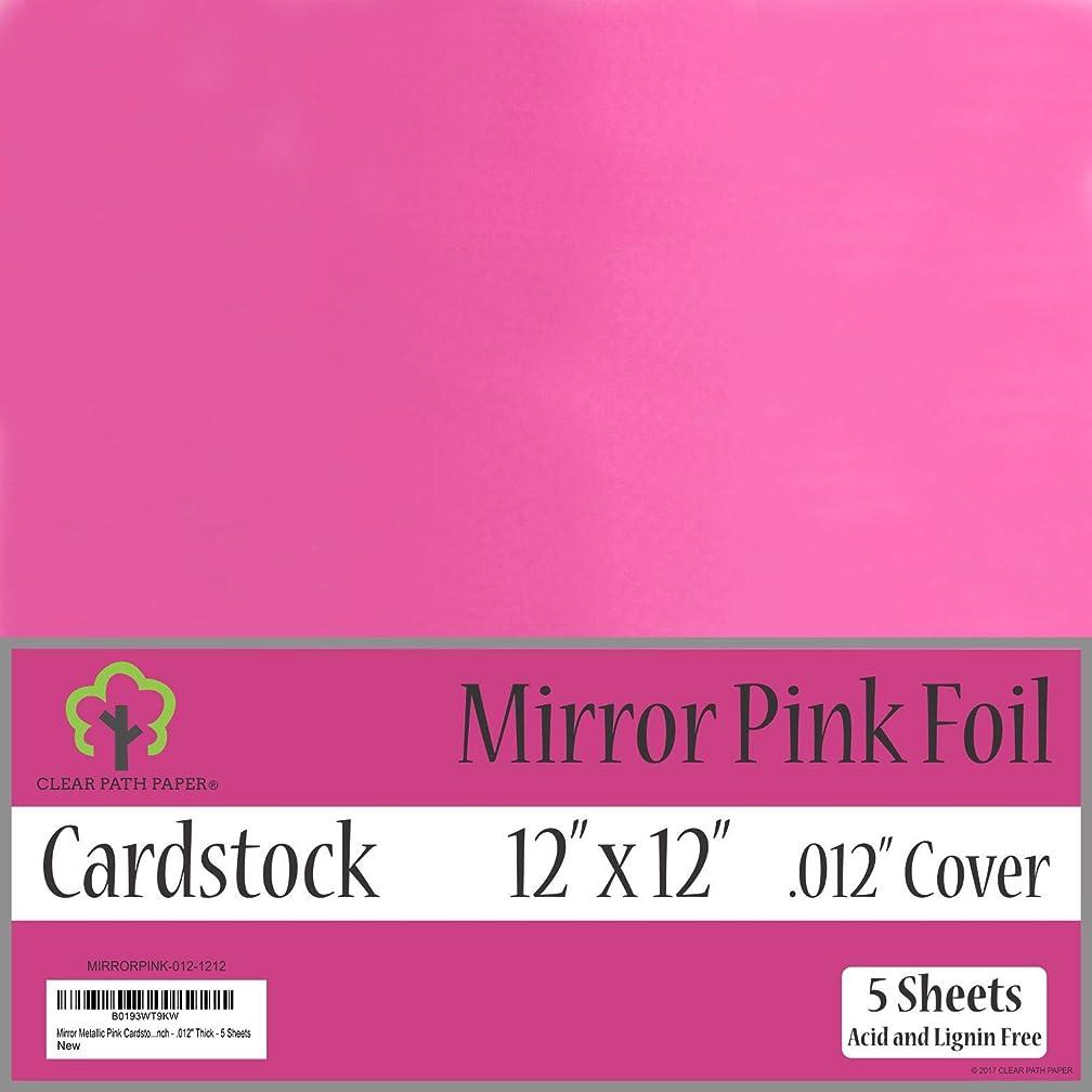 Mirror Metallic Pink Cardstock - 12 x 12 inch - .012