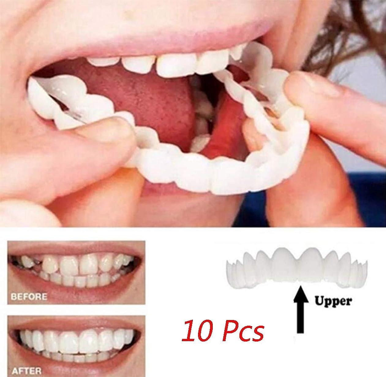 プールもエラー10個の新しい歯科用化粧板笑顔の快適さフィットフレックス化粧品の歯義歯の歯のトップ化粧品の化粧板の再利用可能(アッパー)