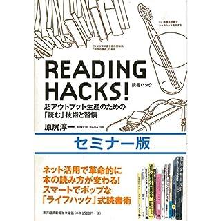 『原尻淳一ライブトーク READING HACKS!スペシャル~アウトプット型読書の方法論』のカバーアート