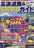 高速道路&SA・PAガイド2019-2020年最新版 (ベストカー情報版) - ベストカー