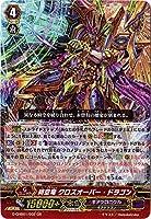 カードファイトヴァンガードG / トライスリーNEXT / G-CHB01/002 時空竜 クロスオーバー・ドラゴン GR
